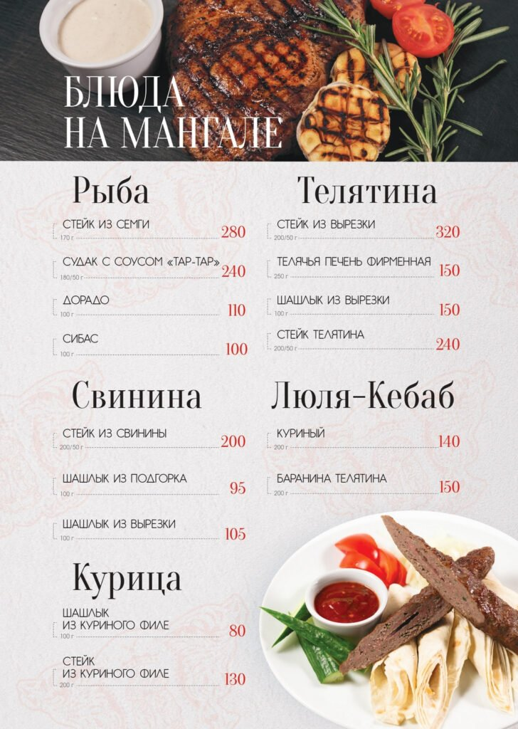 Меню Ресторана «Альпийский Дворик» г. Харьков