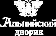 Ресторан Альпийский Дворик Харьков Доставка еды